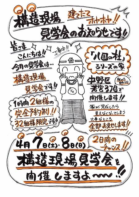 関山邸 構造案内Page1 (452x640).jpg