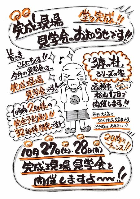 201810 清瀬市完成現場見学会1.jpg