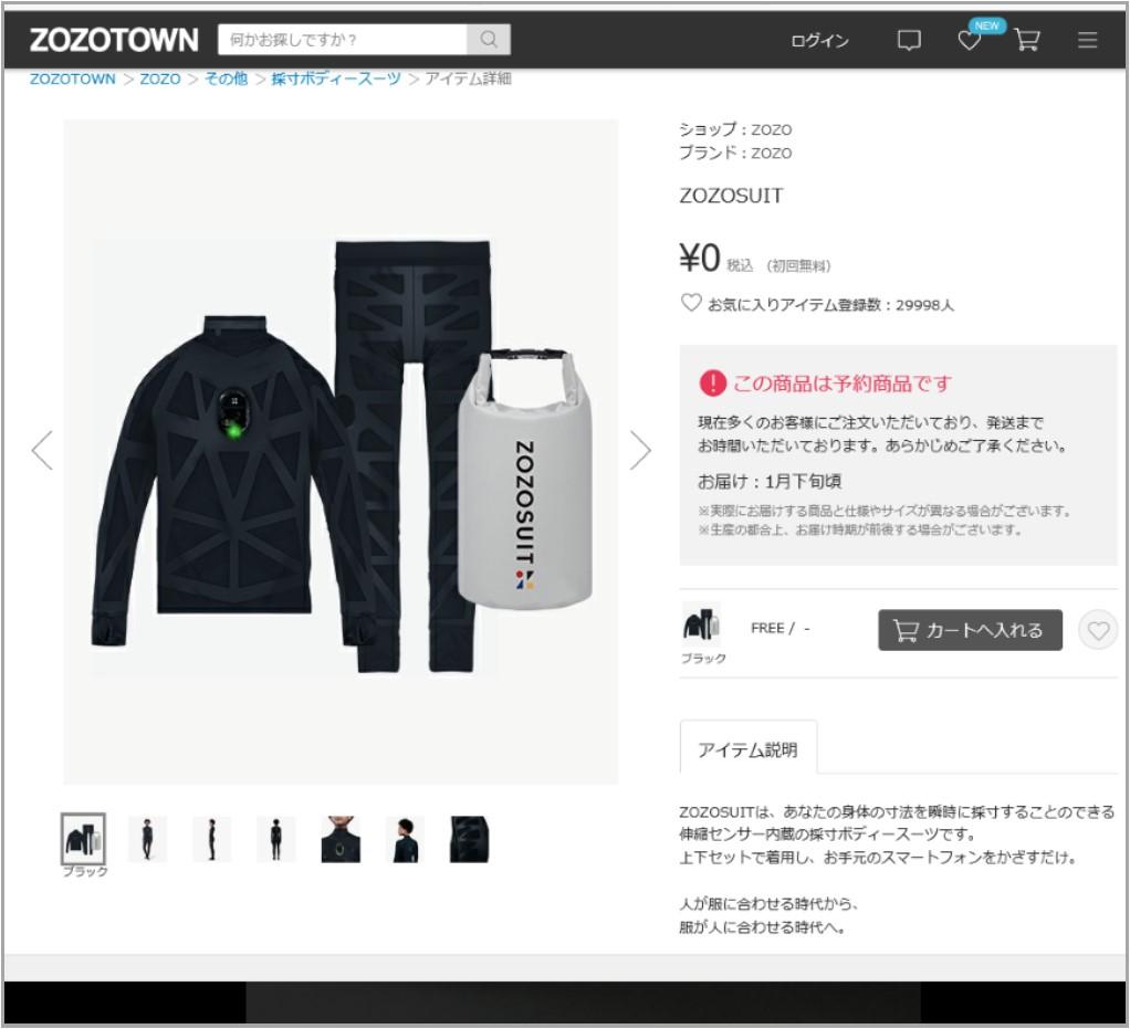 ZOZOTAWN 採寸スーツ.jpg